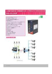 【産業ネットワーク向け/CC-Link IE Field対応/管理ギガビット光スイッチハブ】IGS-9122GP 表紙画像