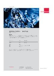 マルチワイヤーソー向け油性ダイヤモンドスラリー『OC』 マイクロディアマント 表紙画像