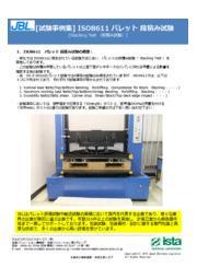 ISO 8611 パレット 段積み試験 表紙画像