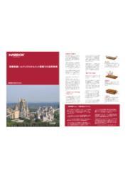 スウェーデン鋼・耐摩耗鋼板『HARDOX(ハルドックス)』のセメント産業での活用事例 表紙画像