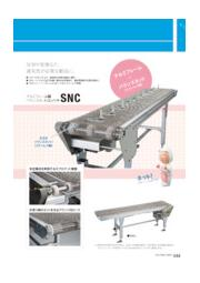 アルミ製バランスネットコンベヤ SNC:三機工業 表紙画像