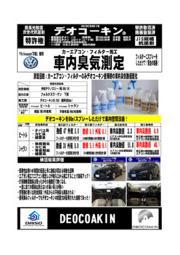 検証事例『デオコーキン 車内臭気測定』 表紙画像