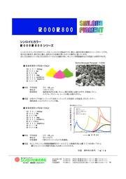 蛍光顔料 粉末状・従来タイプ FZ-2000/2800シリーズ 表紙画像