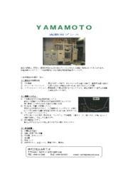 『YAMAMOTO 実験用プレス』 表紙画像
