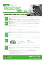 塩水噴霧試験の受託サービスカタログ 表紙画像