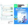 レッキス工業 高効率酸素溶解装置リーフレット .jpg