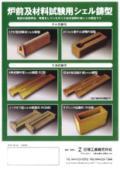 炉前及材料試験用シェル鋳型 カタログ