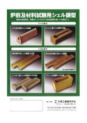炉前及材料試験用シェル鋳型 カタログ 表紙画像