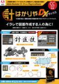 プラグインソフトウェア『はかりやDX』 表紙画像