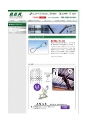 建築用ワイヤ吊システム フリーダムワイヤ工法 表紙画像