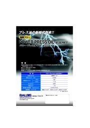 プレス加工用油 パワープレスオイル 表紙画像