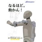 医療用アシストスーツ『STRONG HOLD』 表紙画像