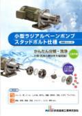 小型ラジアルベーンポンプ スタッドボルト仕様(VBBシリーズ)