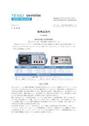 バッテリーメータ『GBM-3000シリーズ』 表紙画像