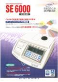 分光色差計「SE 6000」の製品カタログ