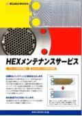 サービス 「HEXメンテナンスサービス」