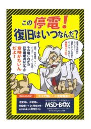 【導入事例】広島市安芸区 公立病院 表紙画像