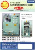 水溶性離型剤自動希釈圧送装置『マッキーミニ55-D/65-D』 表紙画像