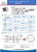 ドライバIC【TMC2208-LA】紹介シート