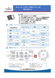 ドライバIC【TMC2208-LA】紹介シート 表紙画像