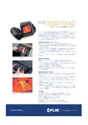 赤外線サーモグラフィ『FLIR T530/T540』 表紙画像