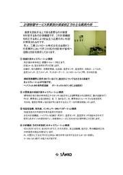 各種プラントにおける計測器の現場校正サービスのカタログはこちらです。 表紙画像