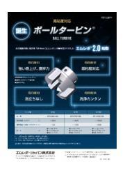 エムレボ2.0 ボールタービン 表紙画像
