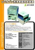UV洗浄表面改質装置 ASM401N