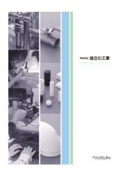 株式会社協立化工業 事業紹介 表紙画像