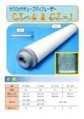 セラミック散気管『CT-4/CT-1』 表紙画像