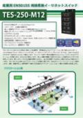 【鉄道ネットワーク/M12コネクタ/管理スイッチハブ】TES-250-M12  表紙画像