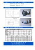 高トルク DCギヤードモーター BG・CG タイプ 表紙画像