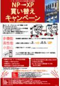 交流電力調整器『トーヨーパラコン』買い替えキャンペーンのご案内