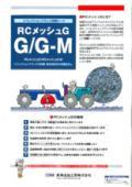 リフレクションクラック抑制シート「RCメッシュG/G-M」 表紙画像