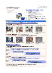 マイウエルダー 熱電対溶接利用専用カタログ 表紙画像