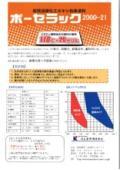 粉体塗料 ポーセラック 2000-21(超低温硬化エポキシ粉体塗料)