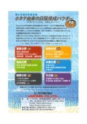 天然素材 「ホタテ貝殻焼成パウダー」 表紙画像