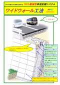 コスト縮減型車道拡幅システム『ワイドウォール工法』