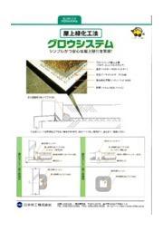 屋上緑化工法 「グロウシステム」 表紙画像
