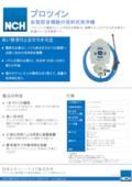 自動配合機能付噴射式洗浄機『プロツイン』 表紙画像