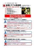 プレス順送金型の修理・補修 金型トラブル救急隊 表紙画像