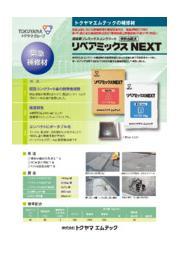 超速硬プレミックスコンクリート『リペアミックス NEXT』 表紙画像