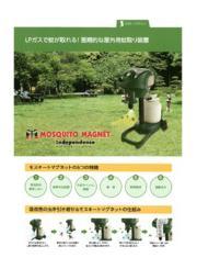 屋外用蚊取り装置『モスキートマグネット』 表紙画像