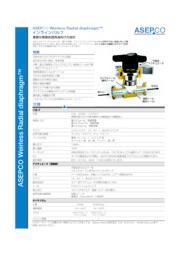 <デモ機あり> Asepco(アセプコ)ダイヤフラムバルブ インラインバルブ データシート 表紙画像
