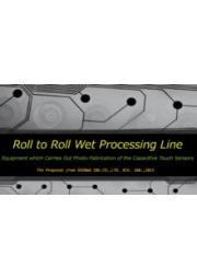 Roll to Roll Wet Processing Line ロール to ロール ウエット処理装置 表紙画像