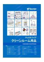 総合カタログ『テックスワイプ クリーンルーム用品』 表紙画像
