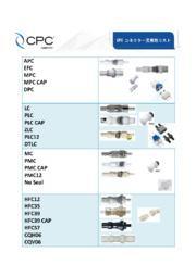 CPC コネクター・ツインコネクター・キャップ互換性リスト 表紙画像