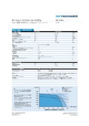 ファウルハーバー社製:モーションコントローラ一体型ブラシレスDCサーボモータ MCS 3268…BX4 RS/CO 表紙画像