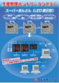 生産管理カウンタ スーパーあんどん(LED表示型) 表紙画像