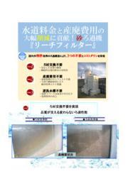 リーチフィルター/水処理、産廃費用削減のご提案 表紙画像